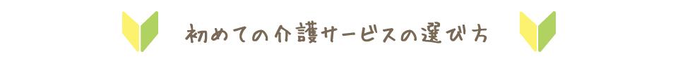 秋田moreの初めての施設選び