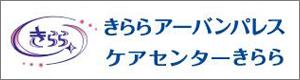 総合福祉医療ステーション「きららアーバンパレス」、秋田の老人ホーム「ケアセンターきらら