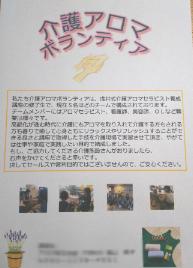 介護アロマ秋田more施設提供イメージ