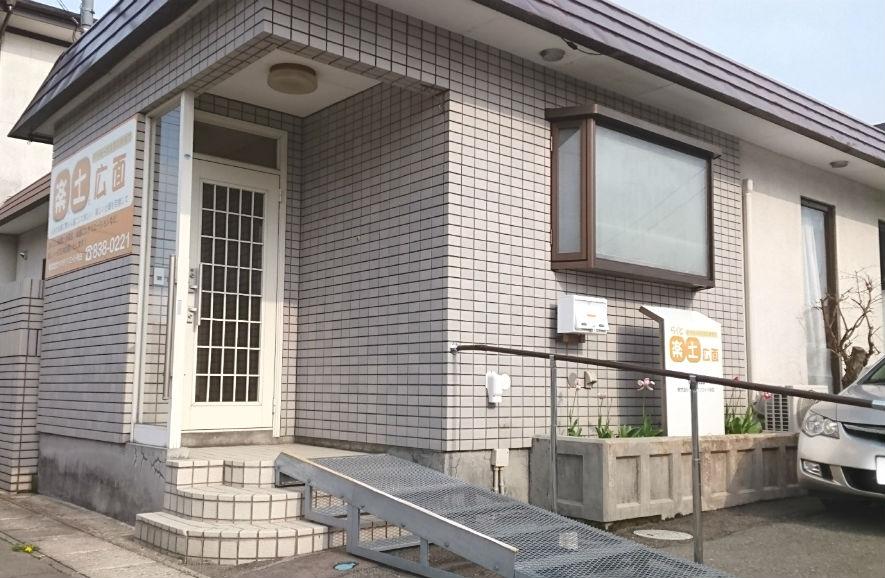 広面デイサービス施設楽土イメージmore秋田