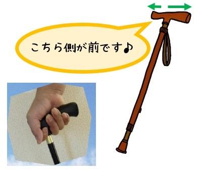 秋田介護杖の持ち方more