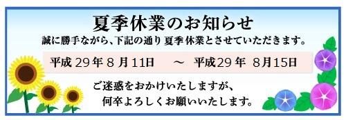 介護情報サイト合同会社more秋田お盆休みお知らせ