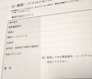 終活介活秋田エンディングノートmore