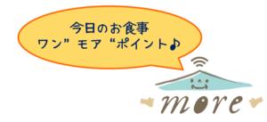 食事介護高齢者アドバイスイメージmore秋田介護食