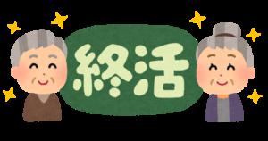 秋田高齢者介護終活介活more