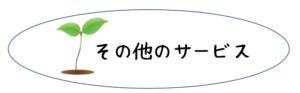 介護情報その他秋田のサービス