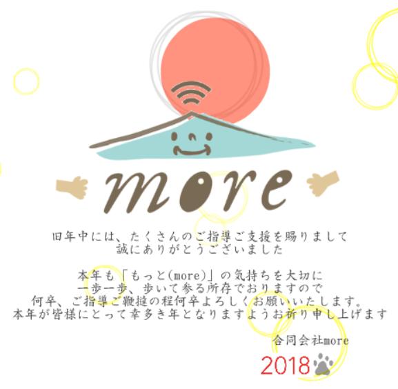akita介護more2018ご挨拶
