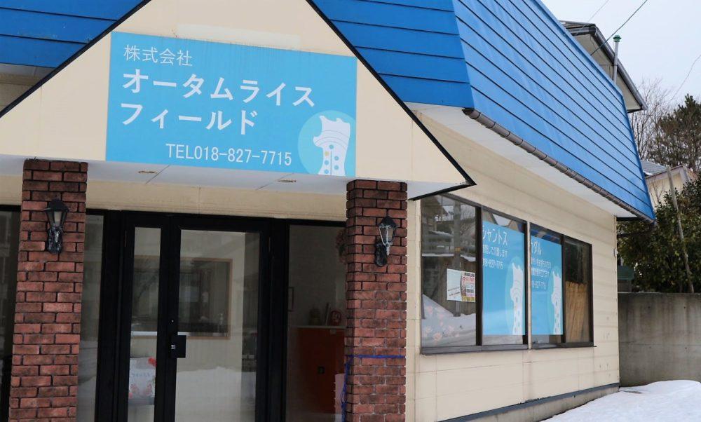 秋田障害者介護オータムライスフィールド