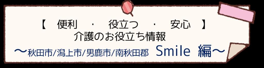 秋田市ハウスクリーニングSmile介護高齢者掃除におい感染症対策