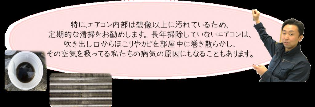 秋田市ハウスクリーニングSmile介護高齢者掃除におい