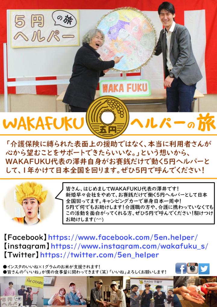 5円ヘルパー秋田介護WAKAFUKU