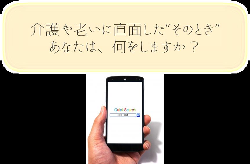 秋田介護施設口コミ評判
