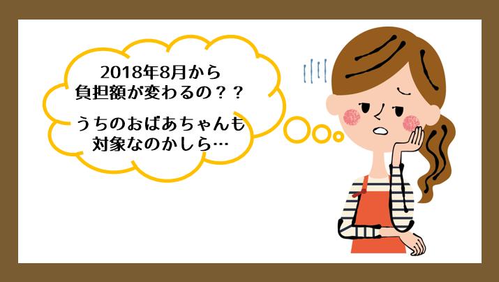 2018負担額変わる秋田介護料金