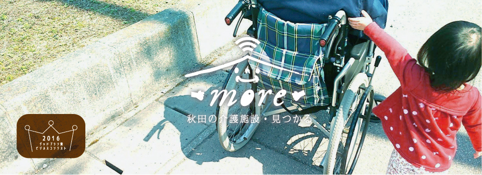 【-more-】モア|秋田県秋田市の介護施設情報サイト
