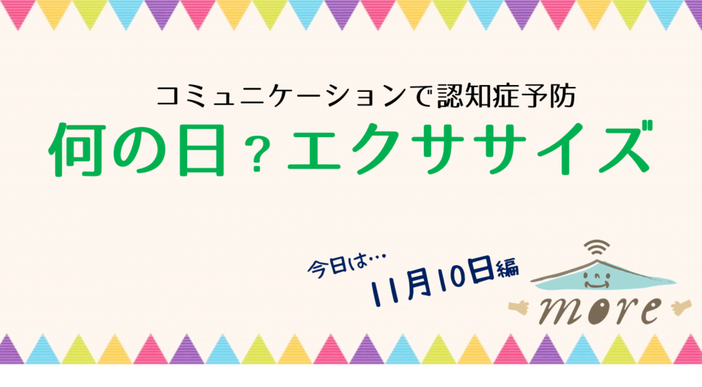 何の日エクササイズ11月10日ショートデイサービス秋田介護高齢者ケアレクネタ