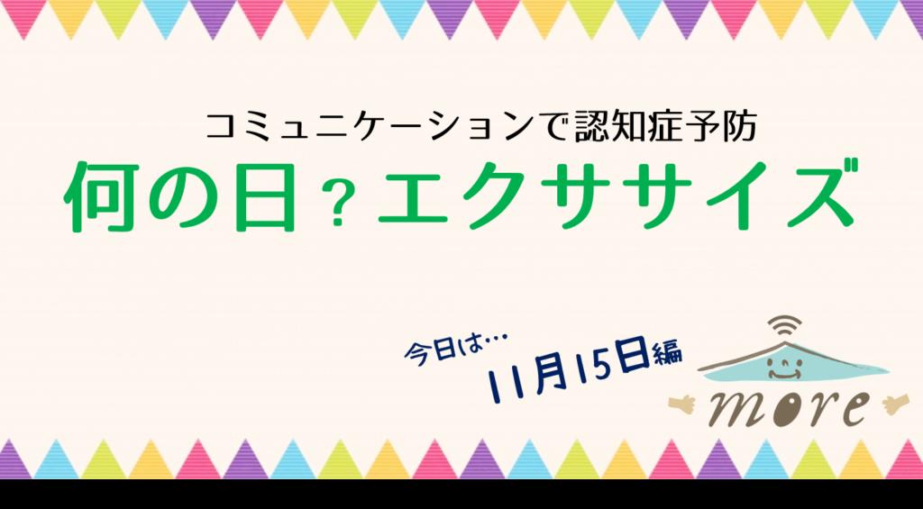 何の日エクササイズ11月15日ショートデイサービス秋田介護高齢者ケアレクネタ