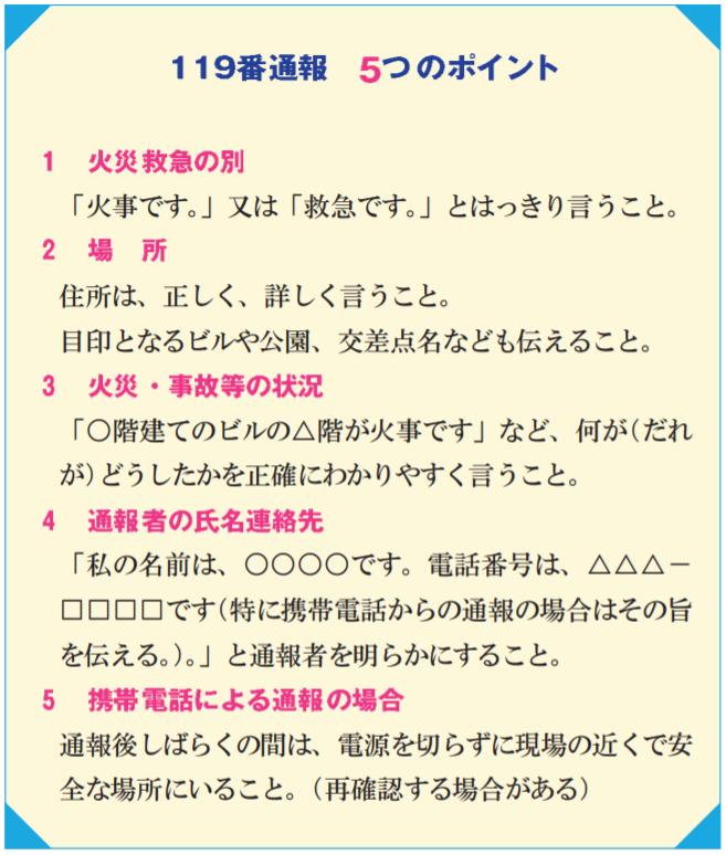 119番言うこと秋田介護デイサービスショートステイ介護施設