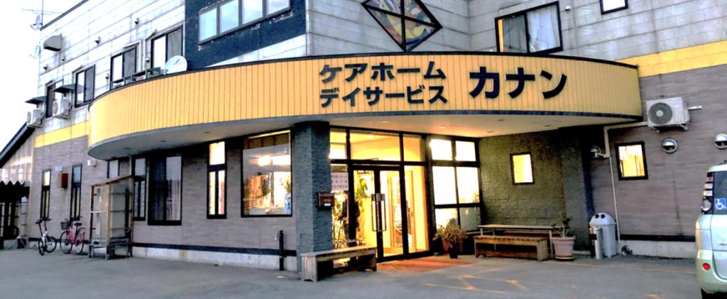楽しい介護山形秋田市デイサービスホームショート音楽レク