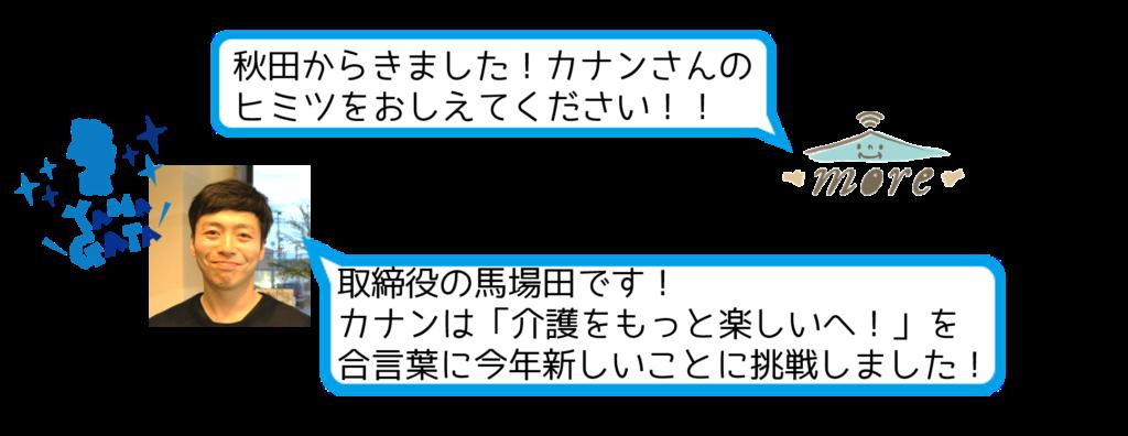 音楽レク秋田市デイサービスショートステイ山形新庄カナン口腔ケア認知症予防