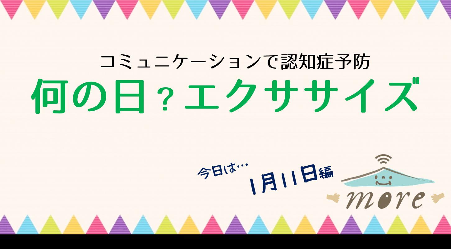 何の日エクササイズ1ショートデイサービス秋田介護高齢者ケアレクネタ1/11