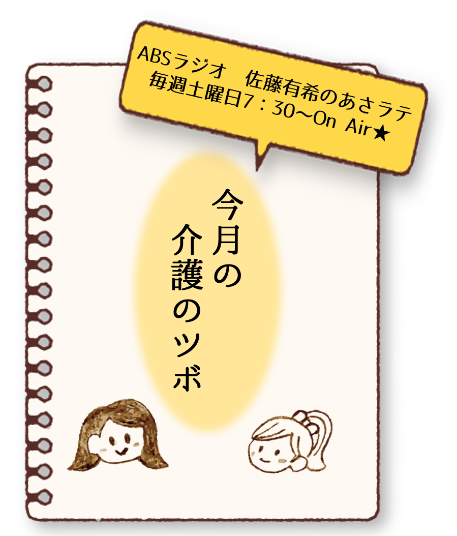 ABSラジオ佐藤有希のあさラテ介護のツボ