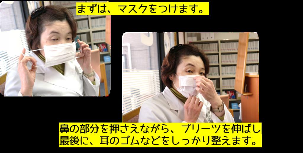 マスク使い方あて方秋田介護