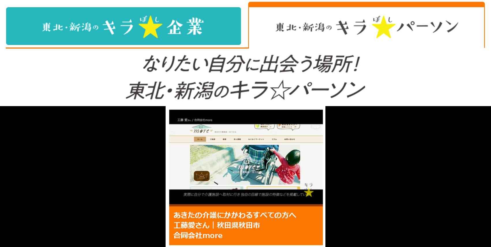 秋田 介護 more 工藤 キラぼし