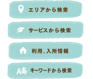 more秋田-検索-空き状況 介護施設