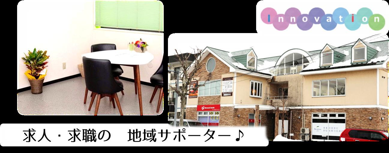秋田介護求人福祉イノベーションmore