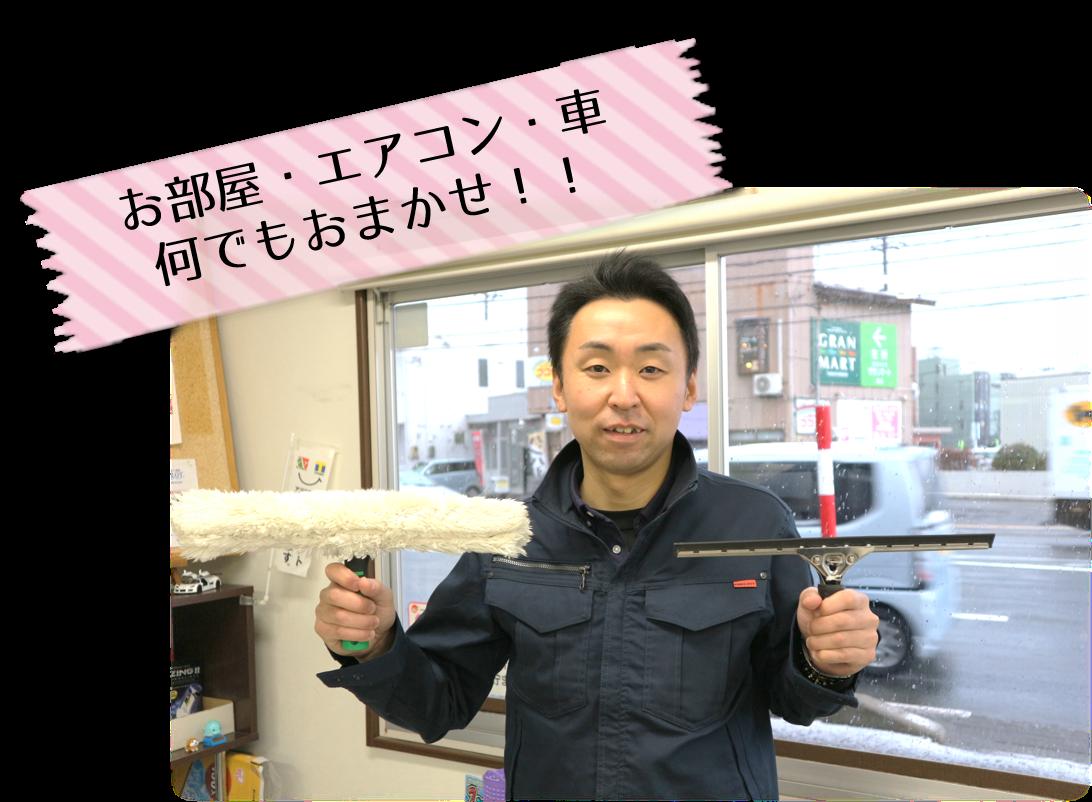 介護臭感染症対策秋田高齢者住宅掃除