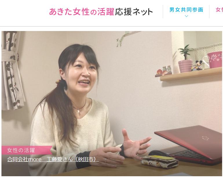 秋田女性活躍介護MORE